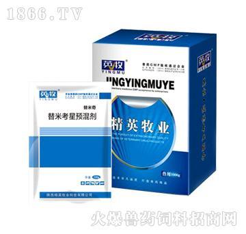 替米奇-主治猪传染性胸膜肺炎、猪气喘病、副猪嗜血杆菌病