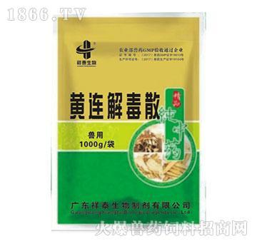 黄连解毒散-主治禽流行性感冒、非典型新城疫、传支、传喉