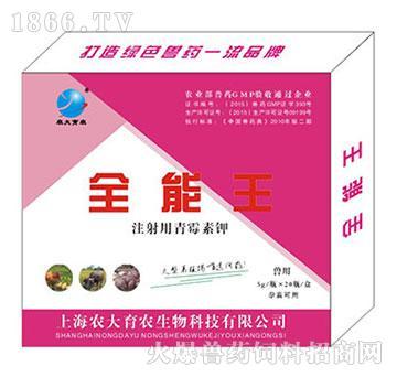 全能王-用于革兰氏阳性菌和放线菌及钩端螺旋体等感染