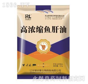 高浓缩鱼肝油-用于畜禽