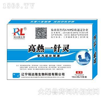 高热一针灵-用于无名高热综合症(高致病性猪蓝耳病),圆环病毒病