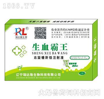生血霸王-用于预防和治疗仔猪、马、牛、羊及稀有动物的缺铁性贫血及由此引起的白肌病