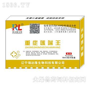 重症咳喘王-用于畜禽细菌性疾病和支原体病