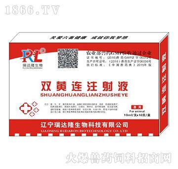 双黄连注射液-清热解毒、扶正祛邪、杀菌灭毒、止咳平喘