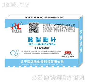 咳喘神针-用于治疗畜禽病毒、细菌混合感染所致的重症高热病、重症呼吸道综合症