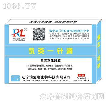 乳炎一针消-清热解毒、消肿散瘀、抗菌消炎、利尿通淋
