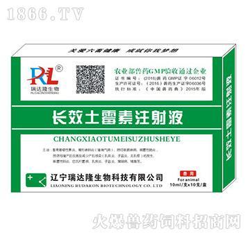 长效土霉素注射液-用于某些革兰氏阳性和阴性细菌、立克次体、支原体等感染