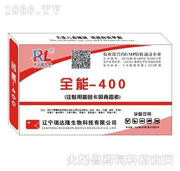 全能-400-用于对青霉素敏感菌引起的全身性各种感染
