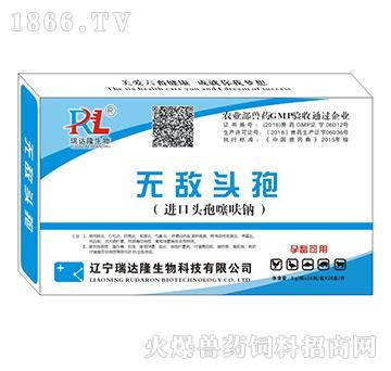 无敌头孢-主治雏鸡脐炎、心包炎、肝周炎、浆膜炎、气囊炎