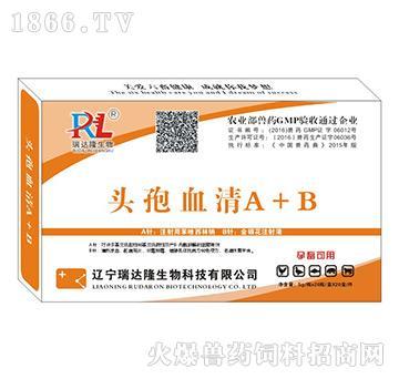 头孢血清A+B-治疗临床上细菌感染性疾病,混合感染,继发感染性疾病的首选药物