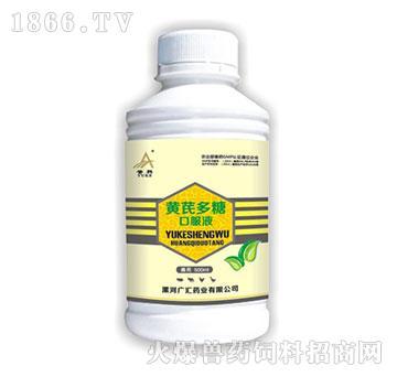 黄芪多糖口服液-适用于