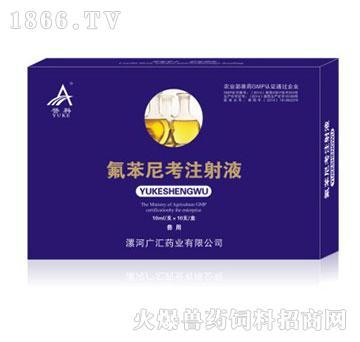 氟苯尼考注射液-用于沙门氏菌引起的伤寒和副伤寒,鸡霍乱