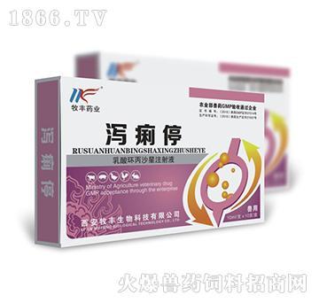 泻痢停-主治仔猪黄白痢、伤寒、副伤寒、传染性胃肠炎