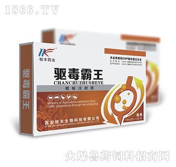 驱毒霸王-主治变异混感型高热病、猪副嗜血杆菌病、猪繁殖与呼吸综合症(蓝耳病)