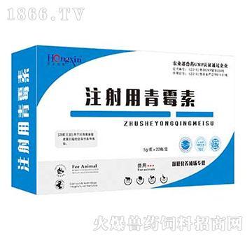 注射用青霉素-主治肺炎、丹毒、肺疫、乳房炎、乳腺炎