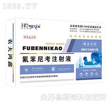 氟苯尼考注射液-用于传染性胸膜肺炎、喘气病、萎缩性鼻炎