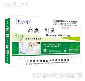 高热一针灵-用于无名高热综合症、圆环病毒病