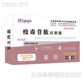疫毒苷肽注射液-主治圆环病毒病、蓝耳病、猪流感