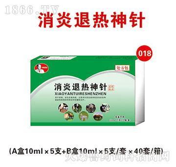 退热神针-用于退烧、退热及高热病