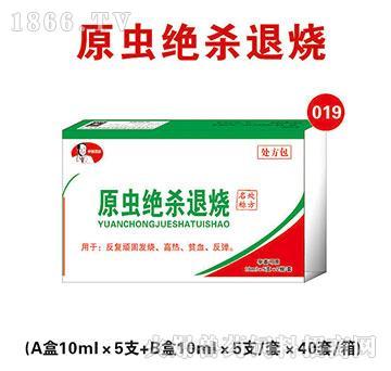 无抗退烧-主治各种感冒、流感及恶性高烧、无名高热