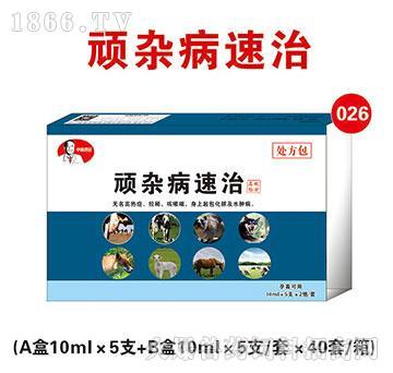 顽杂病速治-主治无名高热症、拉稀、咳嗽、身上起包化脓