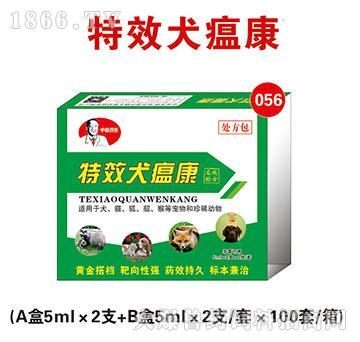 特效犬瘟康-主治特种动物犬瘟热、猫瘟热、犬细小病毒病