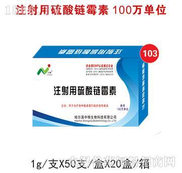 注射用硫酸链霉素100万单位-治疗各种敏感菌引起的急性感染