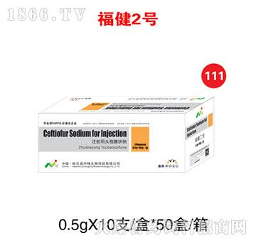 福健2号-用于菌毒重症感染和禽的大肠杆菌、沙门氏菌