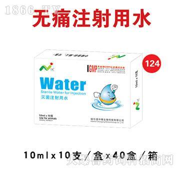 无痛注射用水-用作刺激性较强的注射用灭菌粉末的溶剂或注射液的稀释剂
