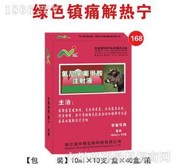 氟尼辛葡甲胺注射液-绿色镇痛解热宁