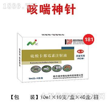 硫酸卡那霉素注射液-咳喘神针-主治喘气病、肺气肿、萎缩性鼻炎