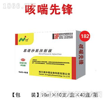 咳喘先锋-主治咳嗽、喘气、放线杆菌性胸膜肺炎