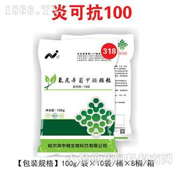 炎可抗100-用于家畜及小动物发热性、炎症性疾患