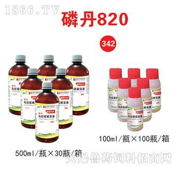 磷丹820-杀虫药,用于杀灭畜禽体外寄生虫