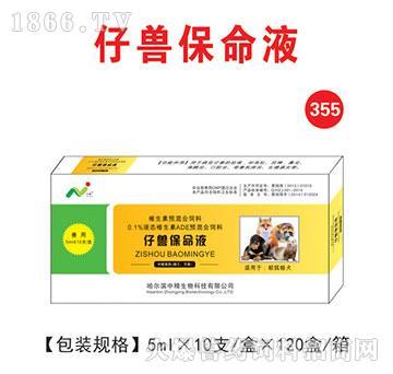 仔兽保命液-用于病危仔兽的抢救,如涨肚、拉稀,鼻炎