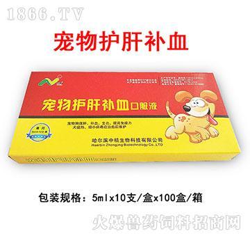 宠物护肝补血口服液-主治肝炎、纤维肝、胆囊性肝炎、中毒性肝炎