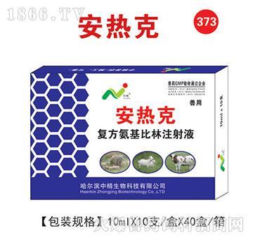 安热克-用于发热性疾患、关节炎、肌肉痛和风湿症等
