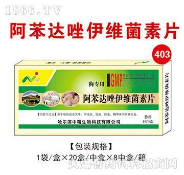 阿苯达唑伊维菌素片-杀灭线虫、绦虫、吸虫
