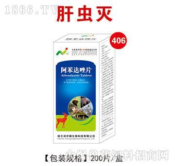肝虫灭-主要用于防治牛、羊肝片吸虫感染