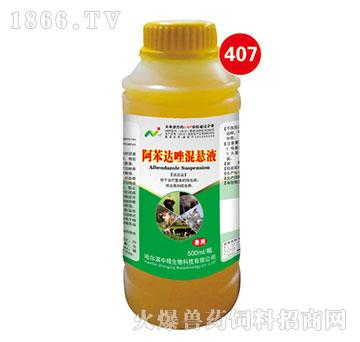 阿苯达唑混悬液-用于治疗畜禽的线虫病、绦虫病和吸虫病