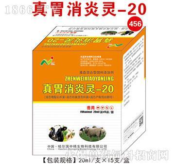 真胃消炎灵-20-奶牛真胃炎(皱胃炎)、肠炎、下痢、出血性下痢