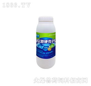 应激硬壳钙-补钙硬壳快;稳定藻相;速溶吸收快