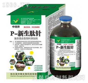 P-新生肽针-保肝护肾,降低抗生素的副作用