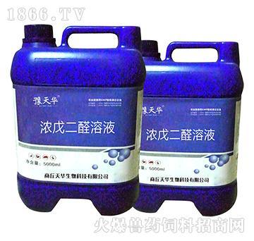 浓戊二醛溶液-橡胶、塑料物品及手术器械消毒