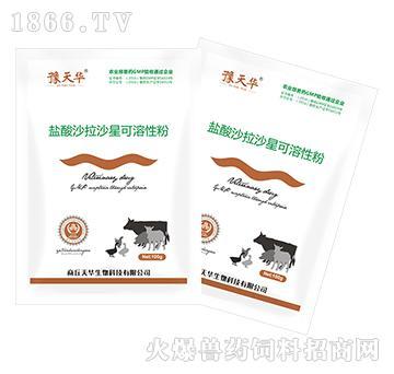 盐酸沙拉沙星可溶性粉-抗菌药。用于畜禽敏感菌的感染
