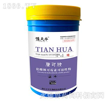 康可欣-盐酸林可霉素可溶性粉-用于畜禽敏感菌混合感染引起的高热、高烧不退