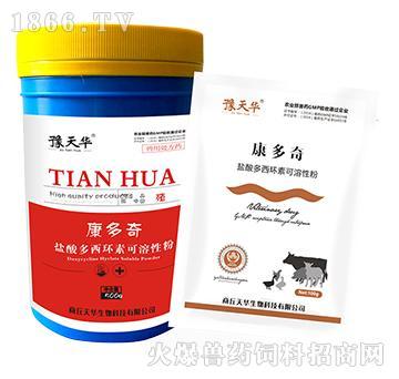 康多奇-盐酸多西环素可溶性粉-可以有效防止母猪产后三联症及应用母猪场常规保健