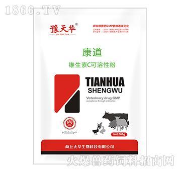 维生素C可溶性粉-用于维生素C缺乏症、发热、发热、慢性消耗性疾病等