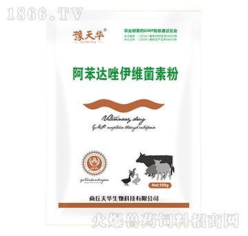 阿苯达唑伊维菌素粉-用于各种线虫、吸虫、绦虫及体外寄生虫