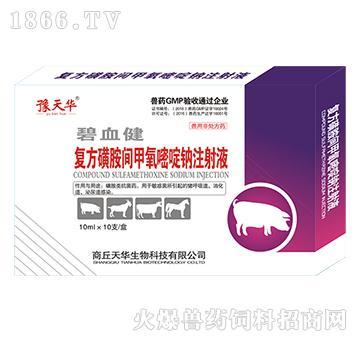 碧血健-磺胺间甲氧嘧啶钠注射液-用于敏感菌感染;也可用于猪弓形体和鸡住白细胞虫等感染